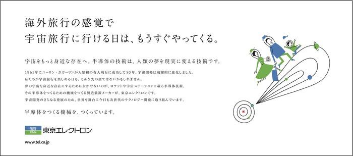 TEZ_koukoku.jpg