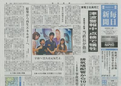 20110802毎日新聞1.jpg