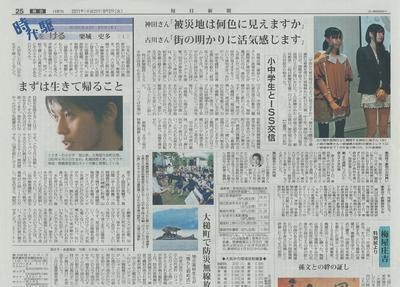 20110802毎日新聞2.jpg