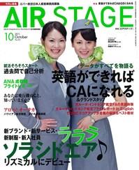 201110AIRSTAGE_00cover.jpg