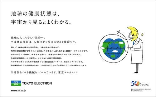 20111111TEZ広告.jpg